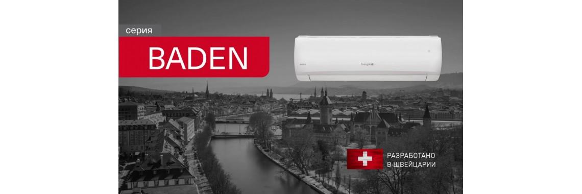 Кондиционеры Energolux Baden